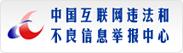中國互聯網舉報中心