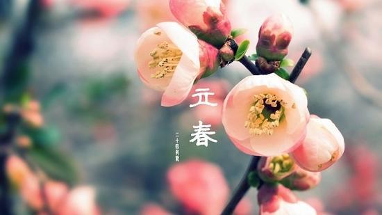 """今天""""立春""""百年一遇:超长鸡年立两次春"""