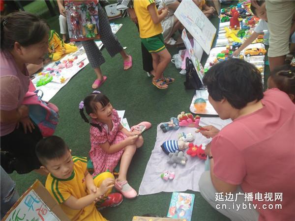 延吉市延青社区联合向日葵幼儿园开展的跳蚤市场开始营业
