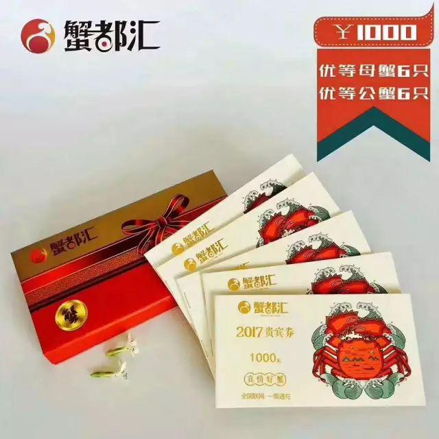 吃螃蟹比赛来喽!蟹都汇的大闸蟹!奖金:2000元螃蟹劵!