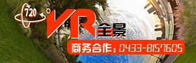 VR全(quan)景