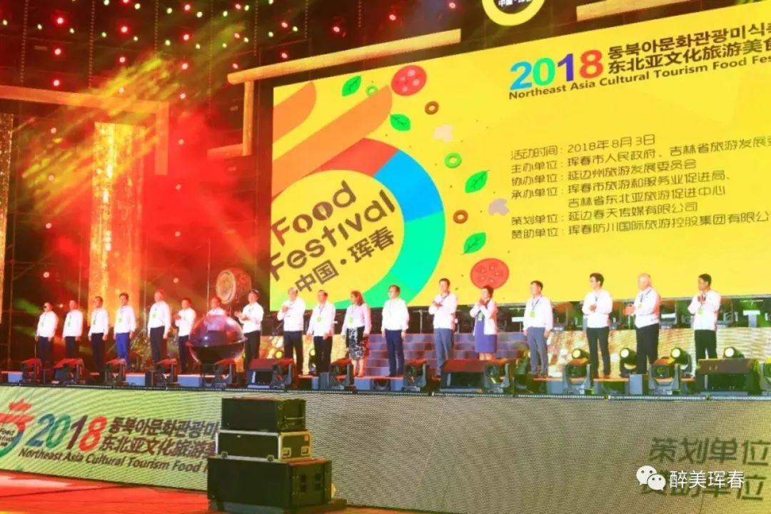 2018东北亚文化旅游美食节在珲春隆重开幕_延博爱县的美食图片