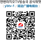 연변라지오TV방송국 공식위챗( ybtv-1 / 延边广播电视台 )