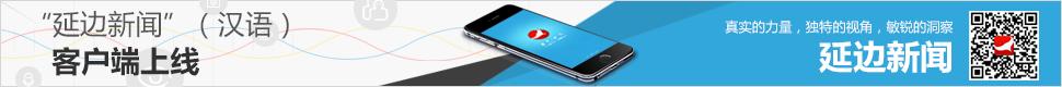 중국조선족 첫 모바일뉴스 애플리케이션