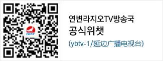 연변라지오TV방송국  공식위챗