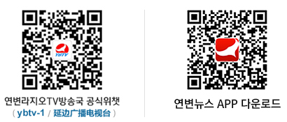 연변라지오TV방송국 공식위챗( ybtv-1 / 延边广播电视台 ) / 연변뉴스 APP 다운로드