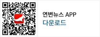 연변뉴스 APP 다운로드