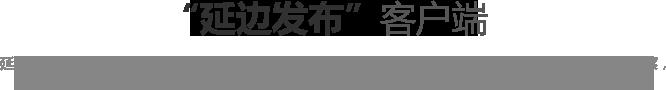 중국 조선족 첫 모바일뉴스 애플리케이션 독자적인 실력, 독특한 시각, 예리한 통찰력으로 대중들에게 보다 진실한 뉴스를 가장 빠르게 알리고 서로 소통하려는데 취지를 두었습니다.